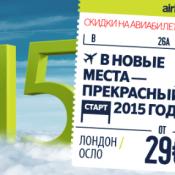 Тотальний розпродаж від AirBaltic!