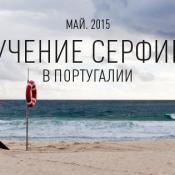 Серфинг. Португалия. Май, 2015