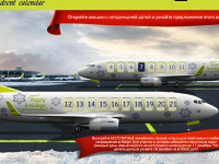 Адвент – календар від AirBaltic