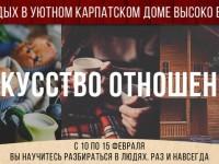 КАРПАТЫ. ИСКУССТВО ОТНОШЕНИЙ В БЛАГОСТИ. 10-15 ФЕВРАЛЯ – 2500 грн
