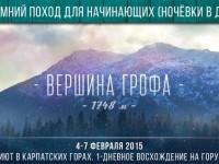 Легкий поход в зимние Карпаты 4-7 февраля 2015 за 1500 грн