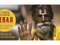 Измени мир за 18 дней! Йога-треккинг по Непалу