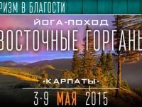ВОСТОЧНЫЕ ГОРГАНЫ  йога-поход в Карпаты 3-9 мая