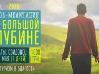 НА БОЛЬШОЙ ГЛУБИНЕ – поход-медитация 17-23 мая, Карпаты