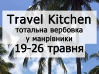 Travel Kitchen. Тотальне вербування у мандрівники
