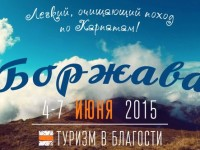 ЛЕГКИЙ, ОЧИЩАЮЩИЙ ПОХОД В КАРПАТЫ 4-7 ИЮНЯ