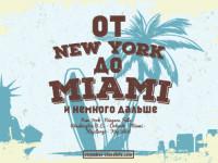 От Нью-Йорка до Майами и немного дальше, сентябрь 2016